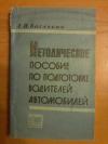 Купить книгу Богачкин А. И. - Методическое пособие по подготовке водителей автомобилей