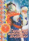 Купить книгу [автор не указан] - Сценарий новогоднего праздника. Выпуск 7