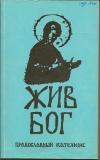 Купить книгу  - Жив бог. Православный катехизис.