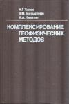 Купить книгу Тархов, А.Г. - Комплексирование геофизических методов