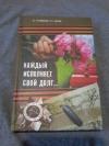 Купить книгу Куликовских Н. Г.; Аскерко Л. П. - Каждый исполняет свой долг...