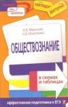 Купить книгу Махоткин А. В., Махоткина Н. В. - Обществознание в схемах и таблицах