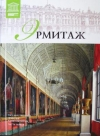 Купить книгу Барагамян, А - Том 6. Государственный Эрмитаж. Часть 1