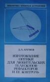 купить книгу Наумов Д. А. - Изготовление оптики для любительских телескопов-рефлекторов и ее контроль.