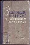 Купить книгу [автор не указан] - Эксплуатация и ремонт метеорологических приборов
