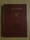 Купить книгу Вольтер - Стихи и проза