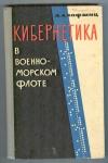 купить книгу Лифшиц А. Л. - Кибернетика в военно-морском флоте.