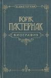 Купить книгу Евгений Пастернак - Борис Пастернак. Биография