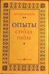 Купить книгу Батюшков, К. Н - Опыты в стихах и прозе