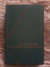 Купить книгу Лавров П. Л. - Философия и социология. Том 1