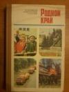 Купить книгу Жуковская Р. И.; Виноградова Н. Ф.; Козлова С. А. - Родной край. Пособие для воспитателей детского сада