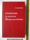 Купить книгу Дьяконов В. П. - Справочник по расчетам на микрокалькуляторах