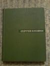 Купить книгу Есенин С. А. - Собрание сочинений в 5 томах