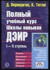 Купить книгу Верищагин Д., Титов К. - Полный учебный курс школы навыков ДЭИР 1-2 ступени.