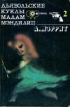 Купить книгу Мэррит, А. - Дьявольские куклы мадам Мэндилип