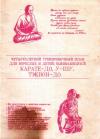 Купить книгу В. В. Довгань, А. Г. Булдынский - Четырехлетний тренировочный план для взрослых и детей, занимающихся карате-до, у-шу, тэквон-до