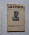 К. Ситник - Меркуров (искусство, скульптор)