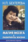 Купить книгу Бехтерева, Н. П. - Магия мозга и лабиринты жизни