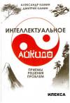 Купить книгу Камин, Александр - Интеллектуальное айкидо. Приемы решения проблем