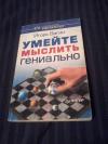 Купить книгу Вагин И. О. - Умейте мыслить гениально