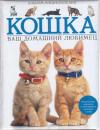 Купить книгу Аткинс, К. - Кошка. Ваш домашний любимец