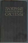 Батраков А. С., Бутусов М. М. - Лазерные измерительные системы. Под редакцией Д. П. Лукьянова