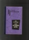Купить книгу Папуловский И. - Агент зарубежного центра.