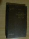 Купить книгу Бердяев А. Ф. - Болезни и повреждения суставов и костей