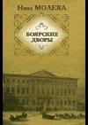 Купить книгу Молева Нина - Боярские дворы