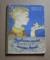 Купить книгу Забила Н. - Удивительные приключения мальчика Юрчика и его деда