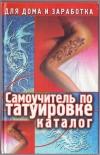 Купить книгу Драггер, М. - Самоучитель по татуировке