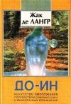 Купить книгу Жак де Лангр - До-Ин. Искусство омоложения посредством самомассажа и дыхательных упражнений