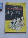 Купить книгу Мазрухо М., Тимофеев Б. - Сатирическая азбука 1961 г.