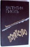 купить книгу Пикуль Валентин - Богатство