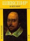 Купить книгу Ф. Холлидей - Шекспир и его мир