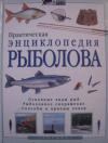 Купить книгу Майлз, Тони - Практическая энциклопедия рыболова