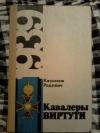 купить книгу Радович Казимеж - Кавалеры Виртути