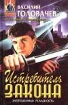 Купить книгу Головачев Василий - Истребитель закона