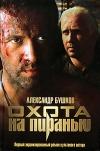 Купить книгу Александр Бушков - Охота на пиранью