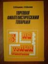 купить книгу Семенов, С.И. - Торговля филателистическими товарами