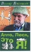 Купить книгу Виктор Коклюшкин - Алло, Люся, это я!