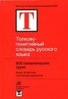 Купить книгу Шушков, А. А. - Толково-понятийный словарь русского языка