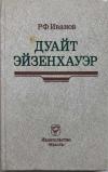 купить книгу Иванов Р. Ф. - Дуайт Эйзенхауэр