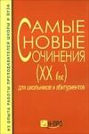 Мизинина, И. Н.; Тюрина, Т. А. - Самые новые сочинения (XX век) для школьников и абитуриентов