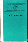Купить книгу Георгиева, С.А. - Физиология. Для учащихся медицинских училищ