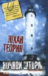 Купить книгу Юхан Теорин - Ночной шторм