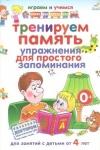 Купить книгу Круглова А. М. - Тренируем память. Упражнения для простого запоминания. (для занятий с детьми от 4 лет)