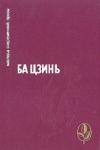 Купить книгу Ба Цзинь - Избранное