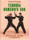 Купить книгу С. А. Гвоздев - Техника ножевого боя. Практическое пособие по самозащите