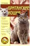 Ермакова С. О. - Британские кошки